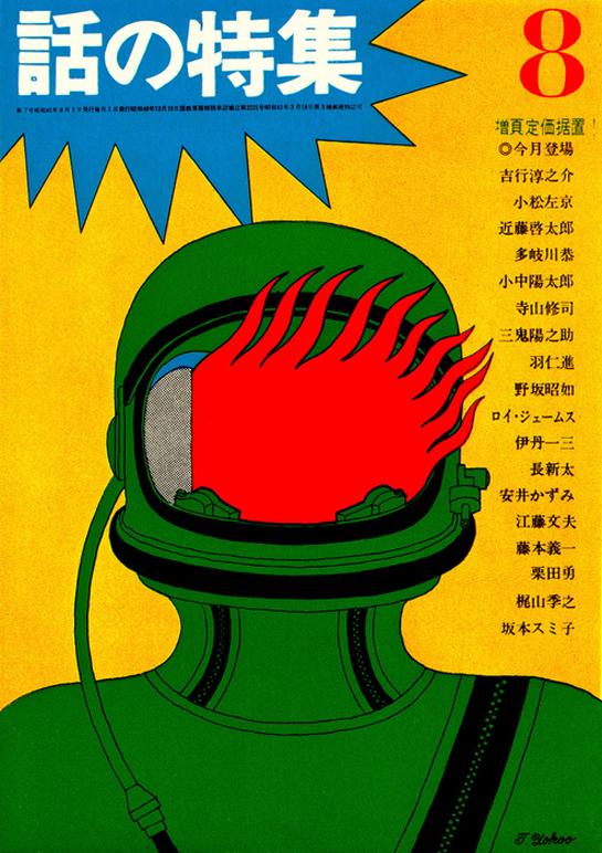 TadanoriYokoo-1