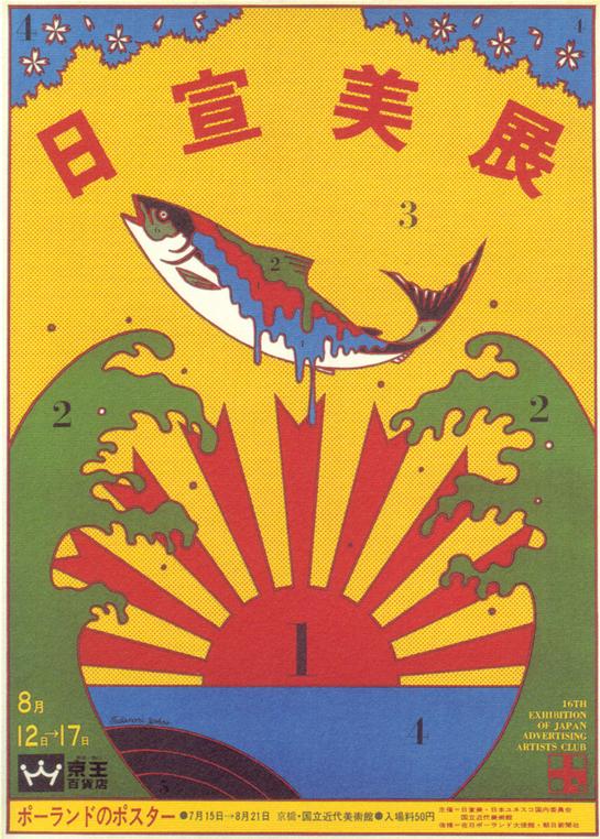 TadanoriYokoo-5